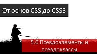видео Псевдоэлементы CSS