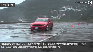 【Mobile01小惡魔動力研究室】ESP作動示意 - FORD FOCUS S  &  MUSTANG