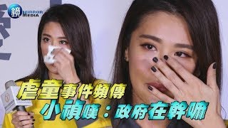 鏡週刊 娛樂即時》虐童事件頻傳 小禎嘆:政府在幹嘛