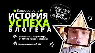 История успеха видеоблогера. Rainbow Loom Bands. Видеоуроки. Выпуск №8.