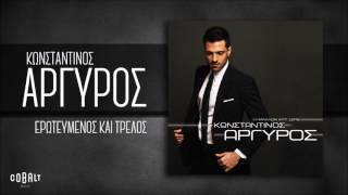 Download Κωνσταντίνος Αργυρός - Ερωτευμένος Και Τρελός - Official Audio Release MP3 song and Music Video