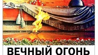 Галилео. Вечный огонь