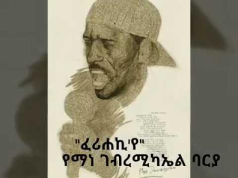 Legend Yemane Barya Sydney temitu niaki