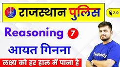 5:30 PM - Rajasthan Police 2019 | Reasoning  by Deepak Sir | Counting Rectangle