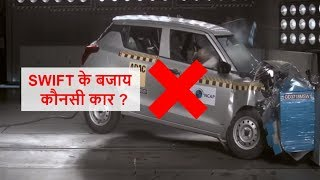 Better Option Than Maruti SWIFT (2 Star) - This Diwali
