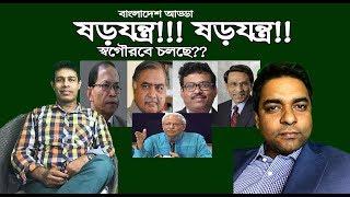 সরকার উৎখাতের ষড়যন্ত্র!!! ষড়যন্ত্রকারীদের চিনে নিন/ ধরিয়ে দিন!!  II Bangla InfoTube
