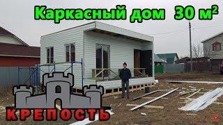 Строительство каркасного дома своими руками. Каркасный дом 30 кв.м.
