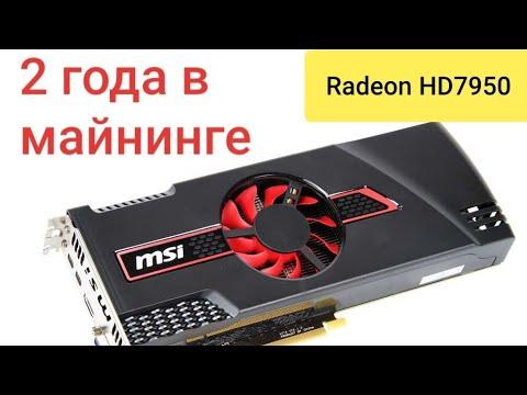 4 года в гейминге и 2 в майнинге, Radeon HD7950 - что с ней стало?