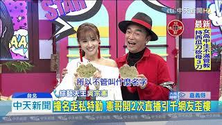 20190724中天新聞 撞名走私特勤 憲哥開2次直播 千網友歪樓回應