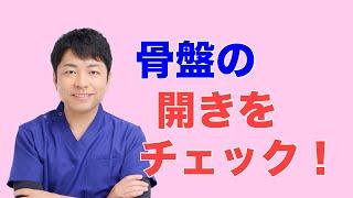 骨盤のゆがみチェック法 thumbnail