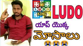 Ludo game fraud | Ludo game fake | Ludo game full explain in Telugu