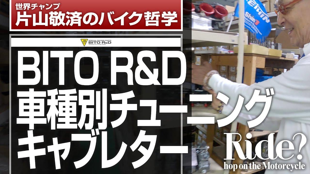 BITO R&Dの車種別キャブレターセッティング!