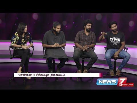 Interview with Chennai 2 Singapore film crew 1/2 | Super Housefull | News7 Tamil