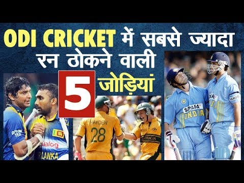Cricket Records - 5 Best Partnerships in ODI Cricket | Sachin | Sangakara | Gilchrist