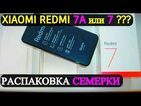 Xiaomi Redmi 7a или обычный Сяоми Редми 7 какой купить ???