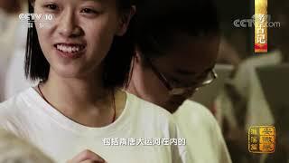 《中国影像方志》 第363集 安徽濉溪篇| CCTV科教