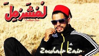 "Parodie : Lm3allem ""Enta Mcharmel  إِنْتَ مْشَرْمِلْ"" ًZouhair Zair"