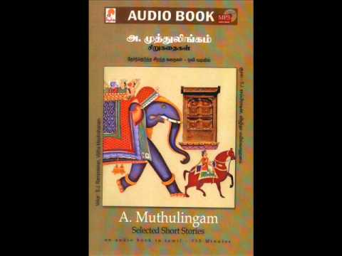 Muttulingam Short Stories (Tamil) - Maharajavin Rail Vandi - Chapter 1