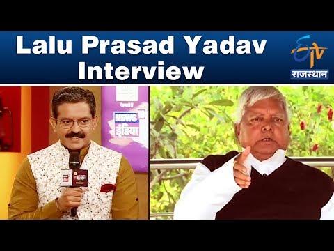 Lalu Prasad Yadav Interview | News18 Chaupal 2017