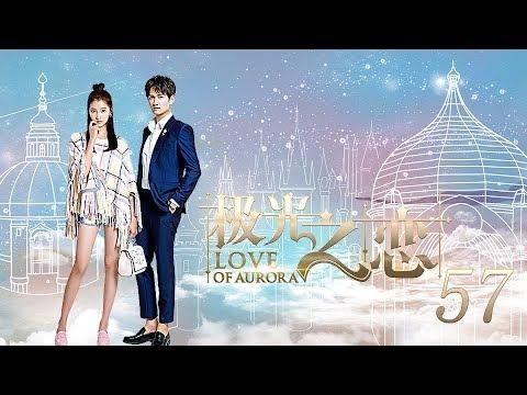 极光之恋 57丨Love of Aurora 57(主演:关晓彤,马可,张晓龙,赵韩樱子)【TV版】