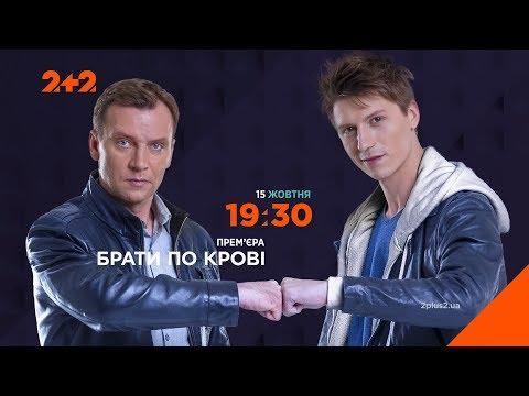 """Детективна прем'єра - """"Брати по крові"""" з 15 жовтня на 2+2"""