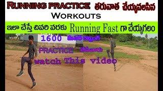 Best Exercise After Running In Telugu // Devendar lifeguru