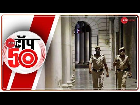 News 50: अब तक की 50 बड़ी ख़बरें | Top News Today | Non Stop-News | Bengal Election | Covid-19