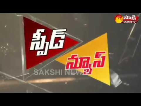 Sakshi Speed News - 29th August 2017