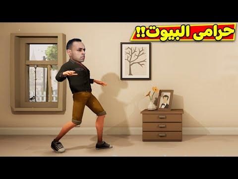 حرامى البيوت | A House of Thieves !! 🏠😱