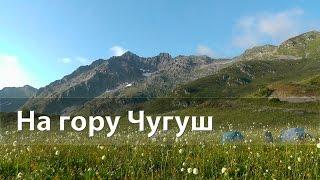 видео Гора Чугуш