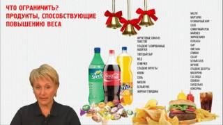 О.А.Бутакова Худеем к Новому Году
