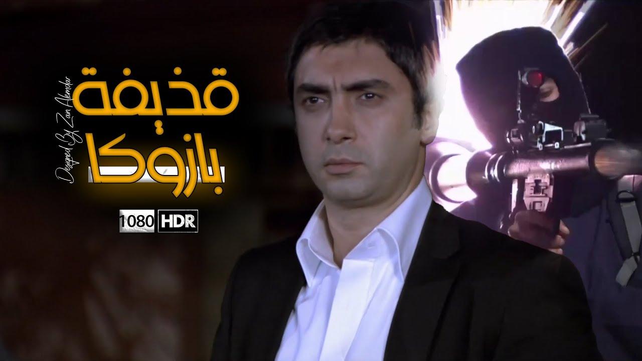 مراد علمدار ينقذ ميماتي و عبد الحي من قذيفة آر بي جي ويمسك عماد رجل اسكندر مدبلج FULLHD