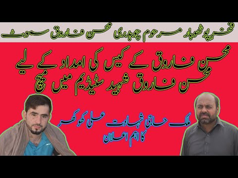 Mohsin Farooq Samot | Malik Haji Shahadat Ali Khokhar Announcement | Mohsin Shaheed Stadium