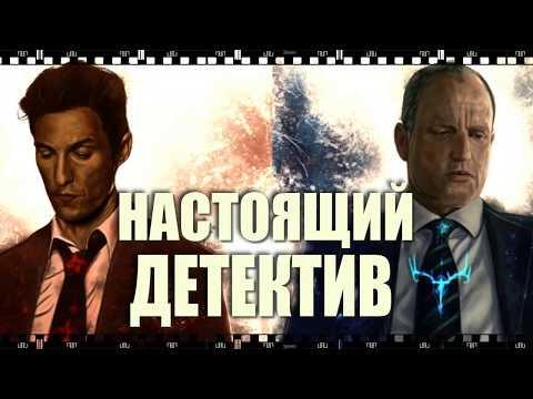 Сериал НАСТОЯЩИЙ ДЕТЕКТИВ. Как скачать бесплатно все сезоны