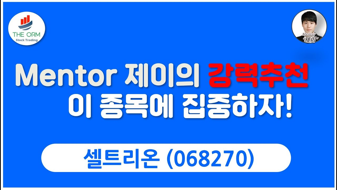Mentor 제이의 강력추천 오늘의 종목 셀트리온(068270)
