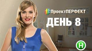 Таня Бобрикова покоряет мужчин с помощью плетки? Проект Перфект. День 8