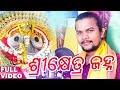 Srikhetra Janha -  Ratha Yatra Special Odia Bhajan - Studio Version - HD