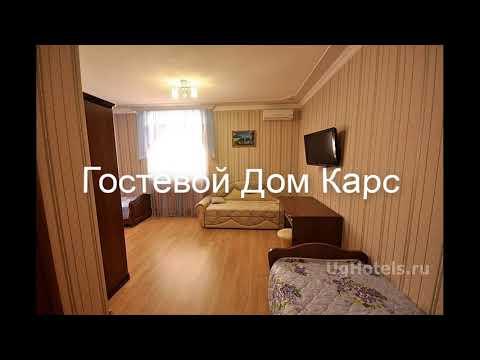 Гостевой Дом Карс - отель в Геленджике: обзор, цены, фото, отзывы.
