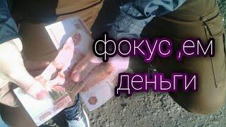 Фокус с деньгами + секрет!!!