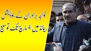 Paragon Housing Scam: Accountability court Extends Saad Rafique's Judicial Remand till March 4