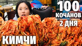 THE RETURN of KIMCHI! Korean woman makes 100 cabbage heads of TRADITIONAL KIMCHI!