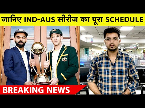 IND Vs AUS BREAKING: Ind-Aus Schedule Announced | Tour To Begin With ODI Series From 27th Nov