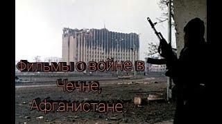 Топ фильмов о войне в Чечне и Афганистане