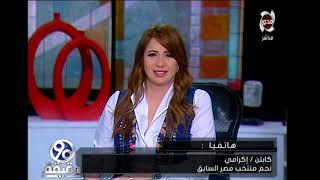 إنفراد .. إكرامي : الرئيس عبد الفتاح السيسي سيحتفل غداُ مع لاعبي المنتخب بالأسكندرية - 90 دقيقة