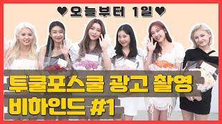 투쿨포스쿨 광고 촬영 비하인드🎥#1 | 💕우리 오늘부터 1일이에요💕