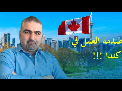 صدمة العمل في كندا!!! كيف تبدأ العمل في كندا