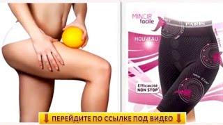 Корректирующие Шорты Для Похудения