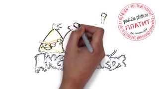 Angry birds муьтики онлайн  Как нарисовать angry birds карандашом(ANGRY BIRDS. Как правильно нарисовать angry birds онлайн поэтапно. На самом деле легко и просто рисовать приключения..., 2014-09-18T13:17:59.000Z)