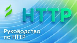 HTTP для тестировщиков