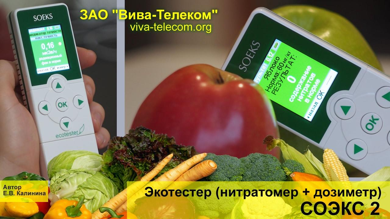 Купить нитратомер 2 в москве с доставкой по россии в интернет-магазине icover: цена на нитратомер 2, аксессуары, характеристики, описание, фото.